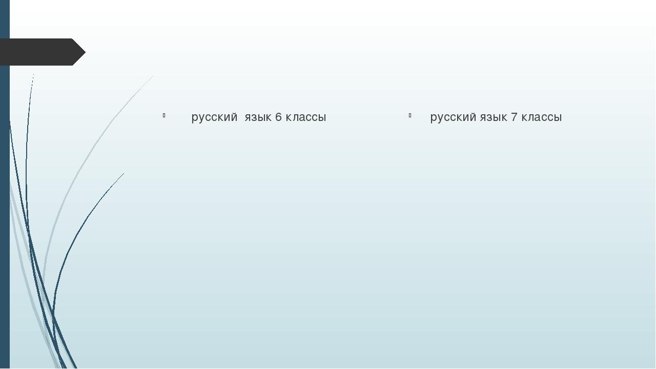русский язык 6 классы русский язык 7 классы