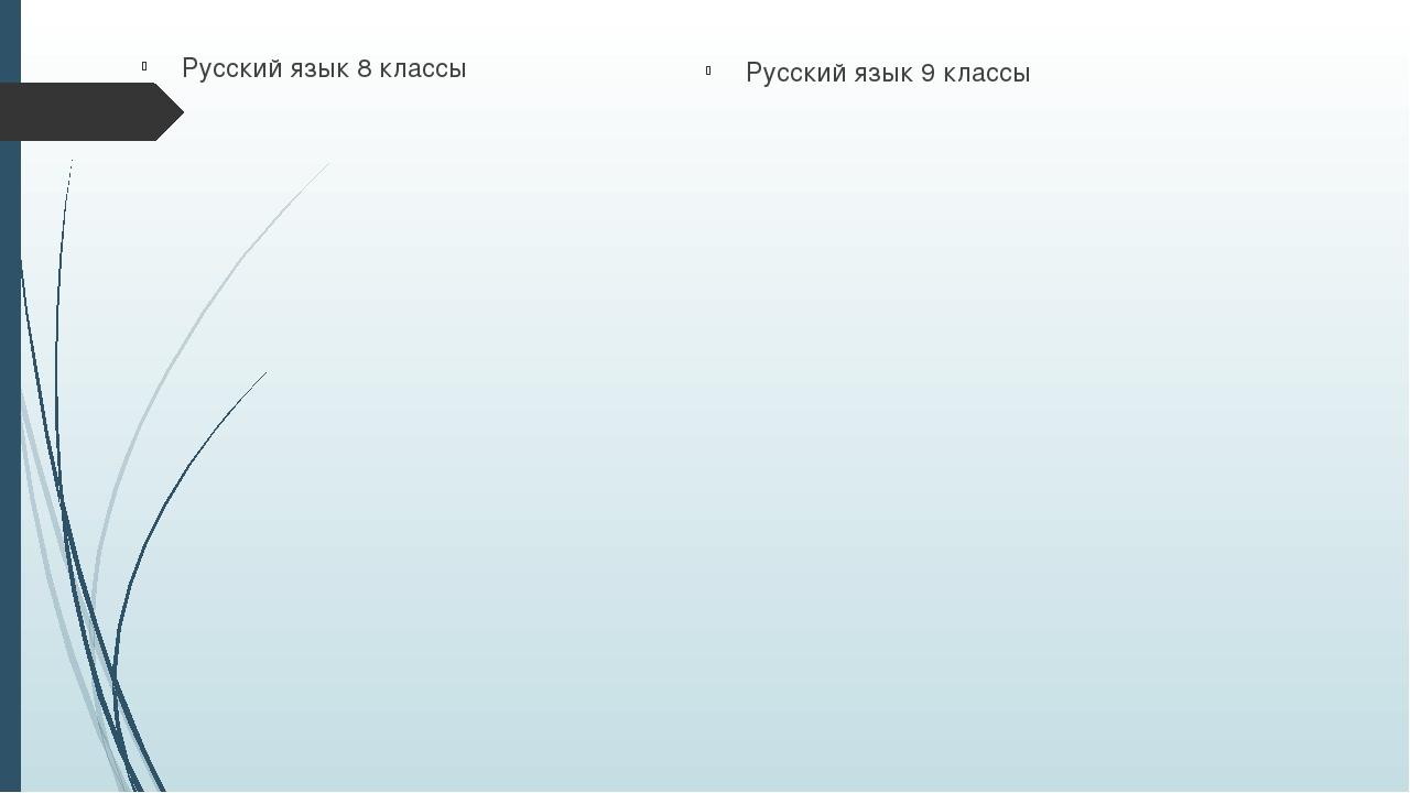 Русский язык 8 классы Русский язык 9 классы