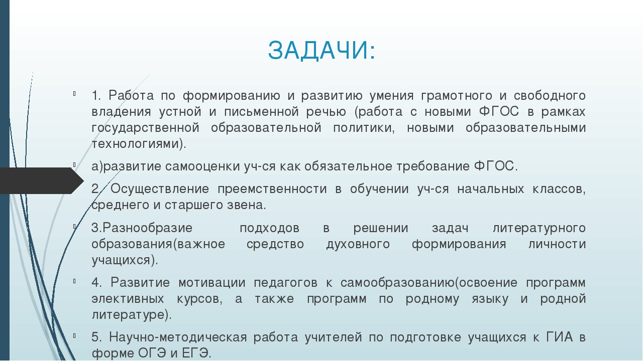 ЗАДАЧИ: 1. Работа по формированию и развитию умения грамотного и свободного в...