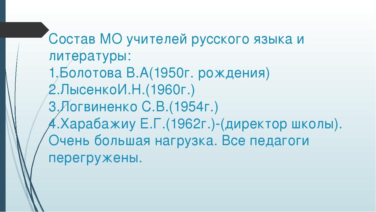 Состав МО учителей русского языка и литературы: 1.Болотова В.А(1950г. рождени...