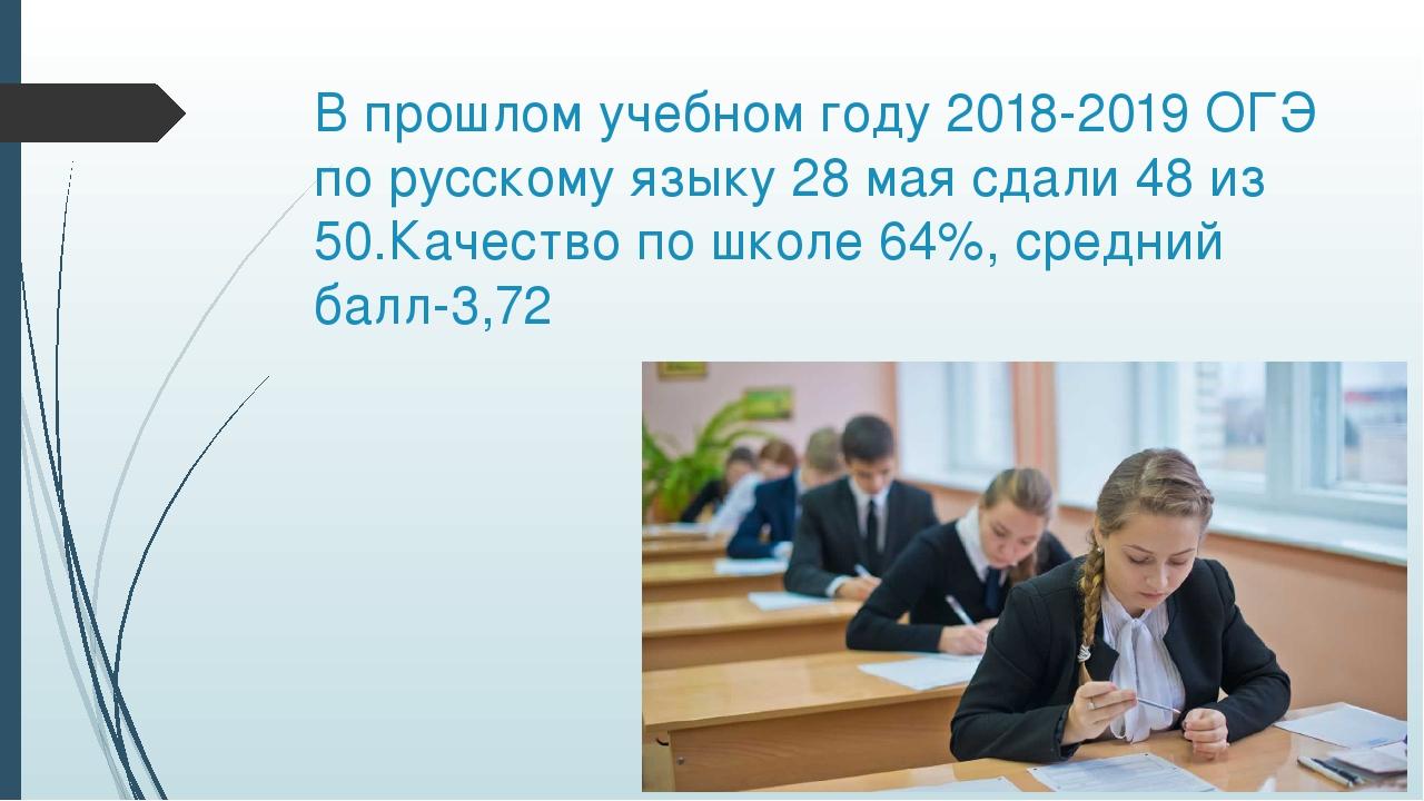В прошлом учебном году 2018-2019 ОГЭ по русскому языку 28 мая сдали 48 из 50....