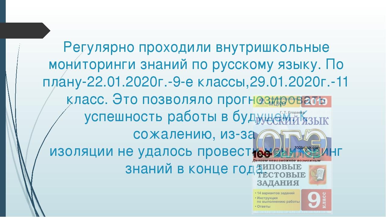 Регулярно проходили внутришкольные мониторинги знаний по русскому языку. По п...