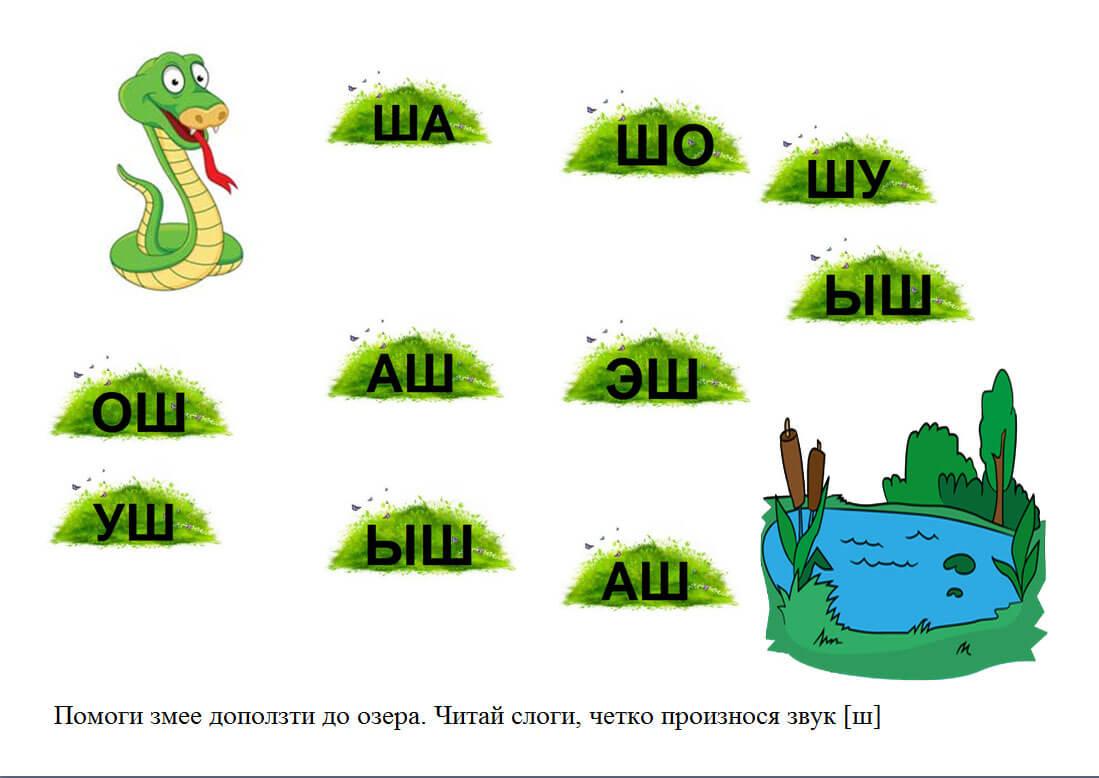 Игры для постановки звук ш в картинках
