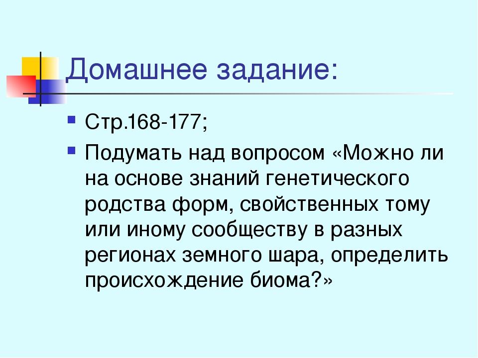 Домашнее задание: Стр.168-177; Подумать над вопросом «Можно ли на основе знан...