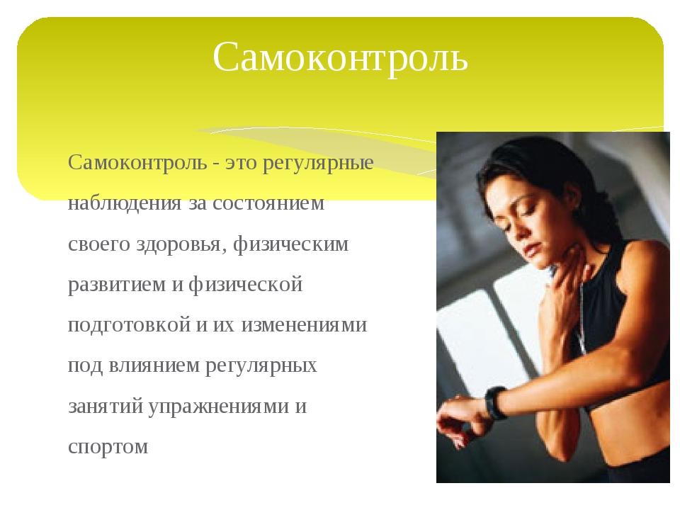 Самоконтроль - это регулярные наблюдения за состоянием своего здоровья, физич...