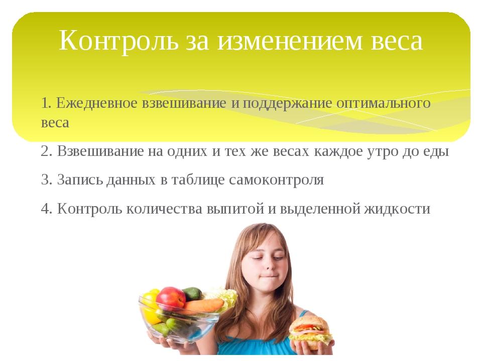 Контроль за изменением веса 1. Ежедневное взвешивание и поддержание оптимальн...