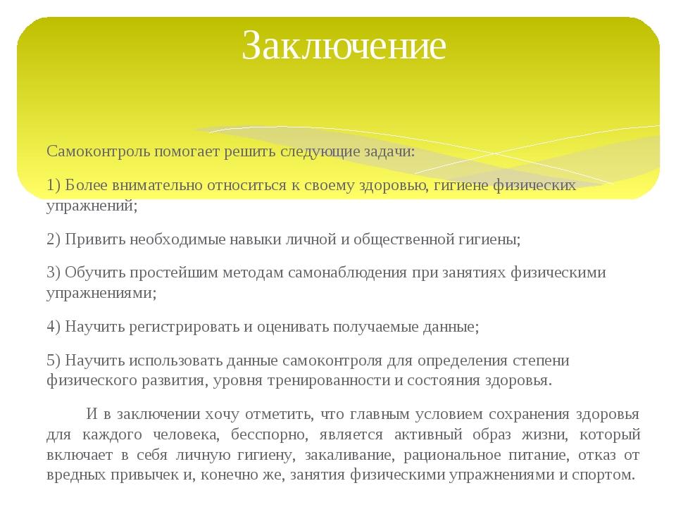 Заключение Самоконтроль помогает решить следующие задачи: 1) Более внимательн...