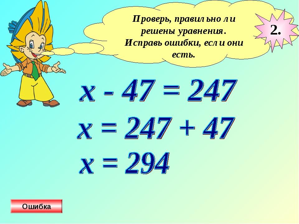 картинки про уравнения бондаренко понимает, что