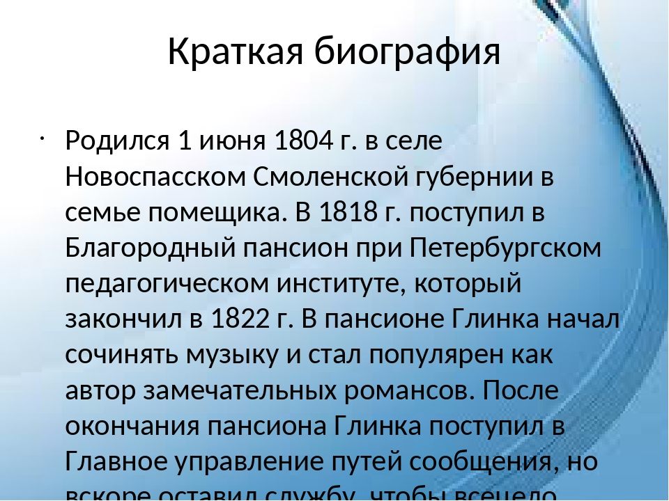Краткая биография Родился 1 июня 1804 г. в селе Новоспасском Смоленской губер...