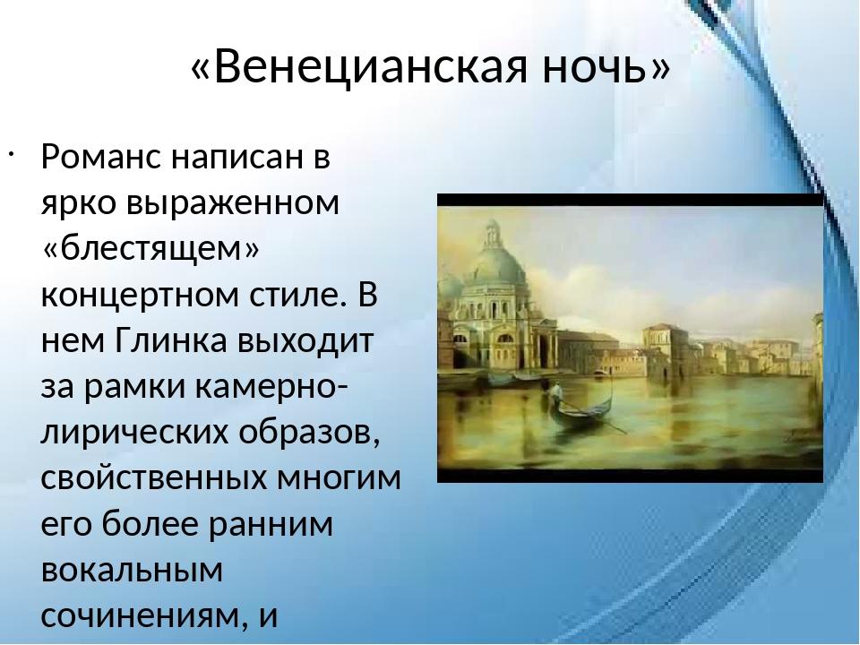 «Венецианская ночь» Романс написан в ярко выраженном «блестящем» концертном с...