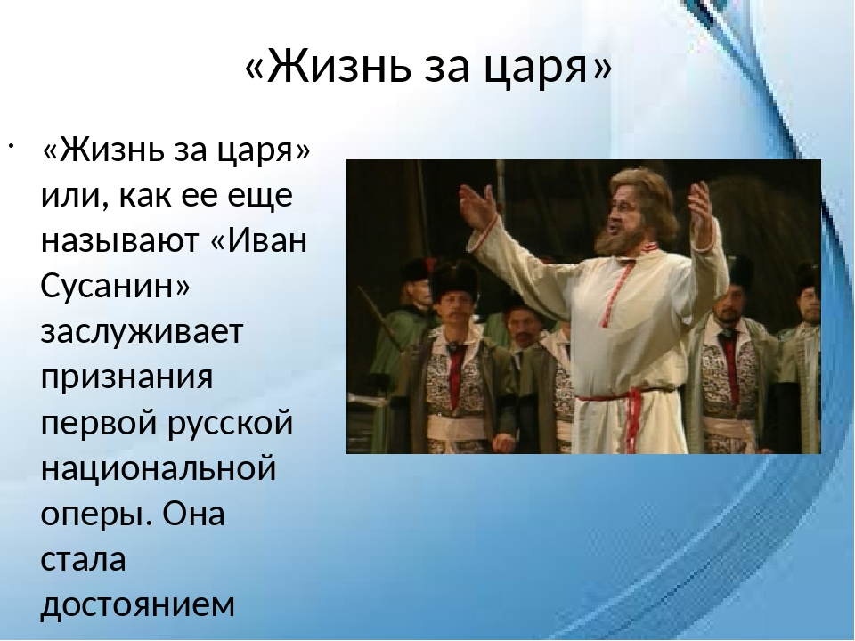 «Жизнь за царя» «Жизнь за царя» или, как ее еще называют «Иван Сусанин» заслу...
