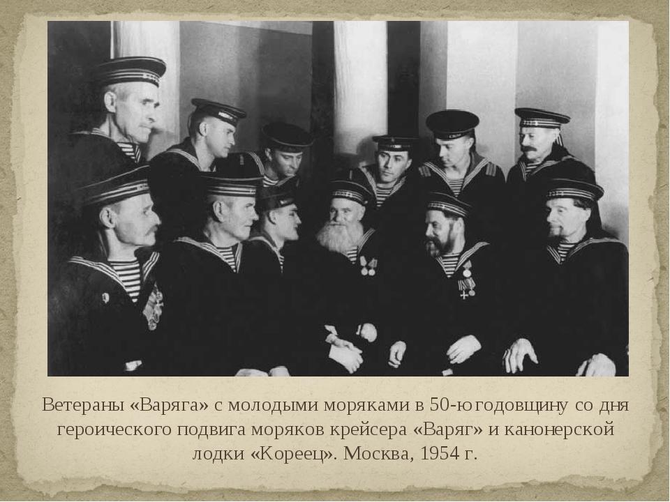 Ветераны «Варяга» с молодыми моряками в 50-ю годовщину со дня героического по...