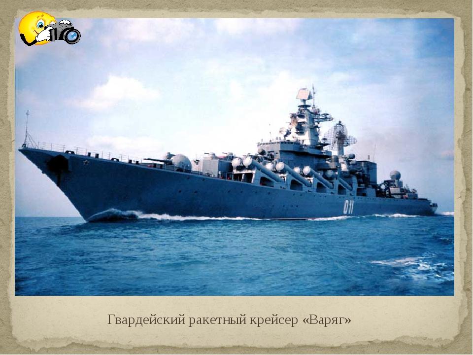 Гвардейский ракетный крейсер «Варяг»