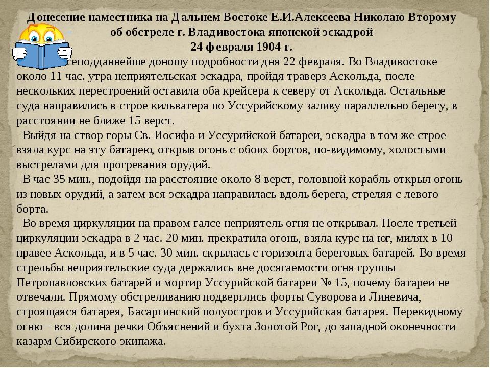 Донесение наместника на Дальнем Востоке Е.И.Алексеева Николаю Второму об обст...