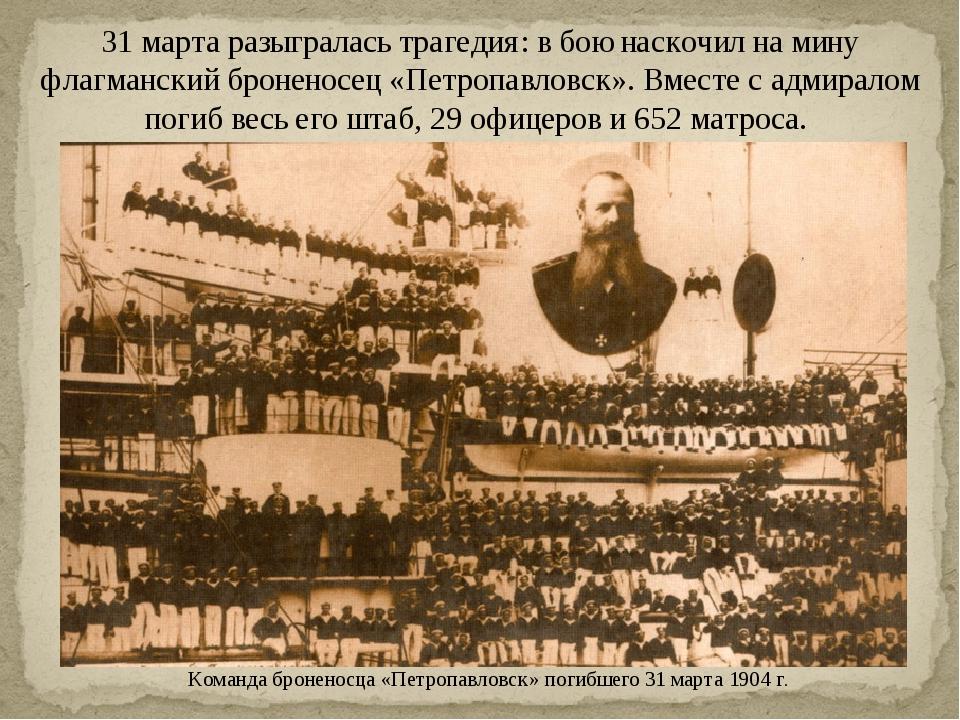 Команда броненосца «Петропавловск» погибшего 31 марта 1904 г. 31 марта разыгр...
