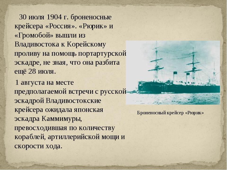 Броненосный крейсер «Рюрик» 30 июля 1904 г. броненосные крейсера «Россия». «Р...