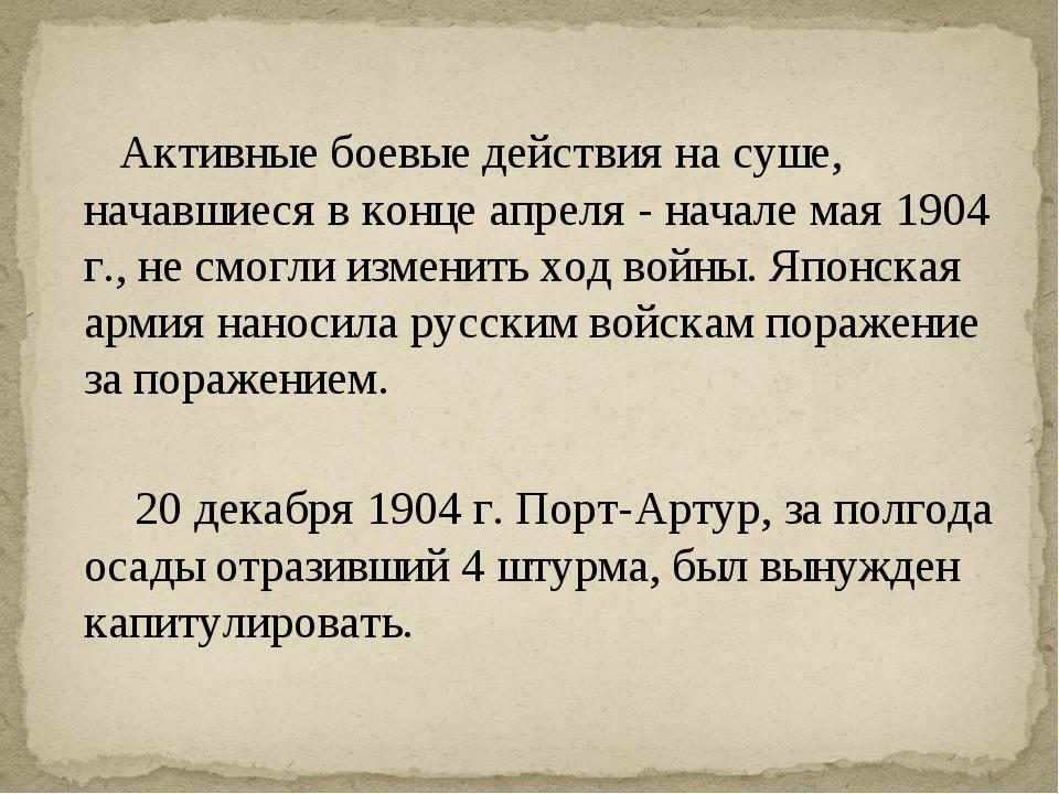 Активные боевые действия на суше, начавшиеся в конце апреля - начале мая 190...