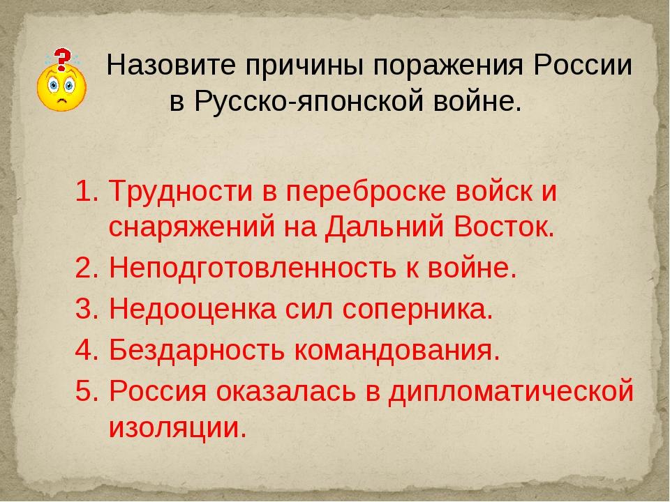 Назовите причины поражения России в Русско-японской войне. 1. Трудности в пе...