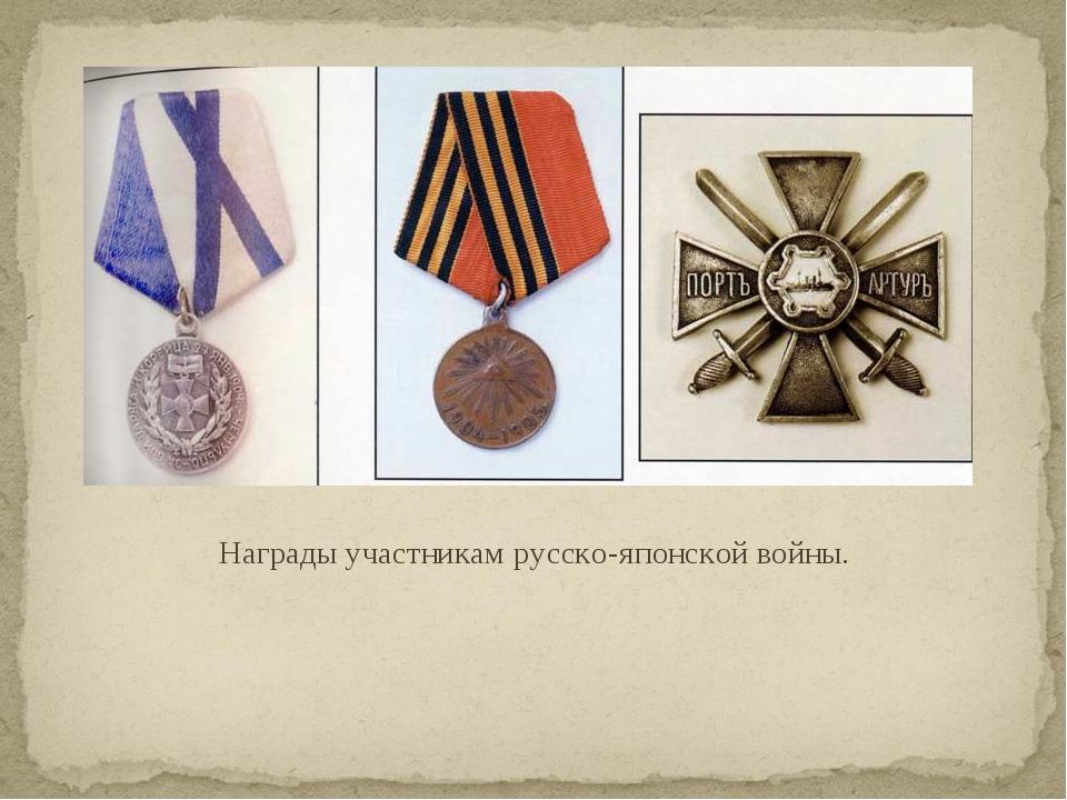 Награды участникам русско-японской войны.