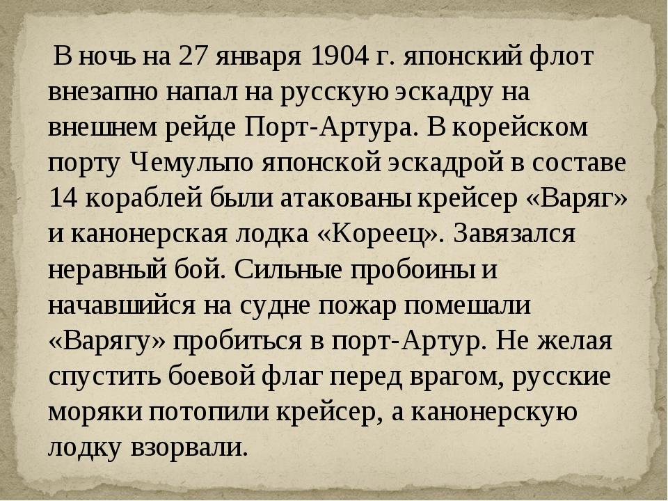 В ночь на 27 января 1904 г. японский флот внезапно напал на русскую эскадру...