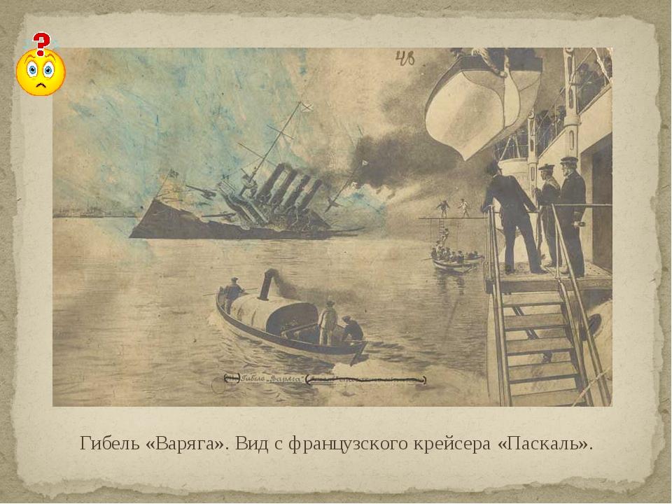 Гибель «Варяга». Вид с французского крейсера «Паскаль».