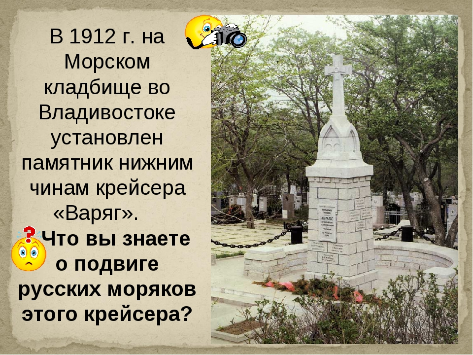 В 1912 г. на Морском кладбище во Владивостоке установлен памятник нижним чина...