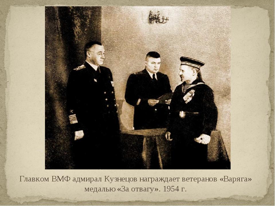 Главком ВМФ адмирал Кузнецов награждает ветеранов «Варяга» медалью «За отвагу...