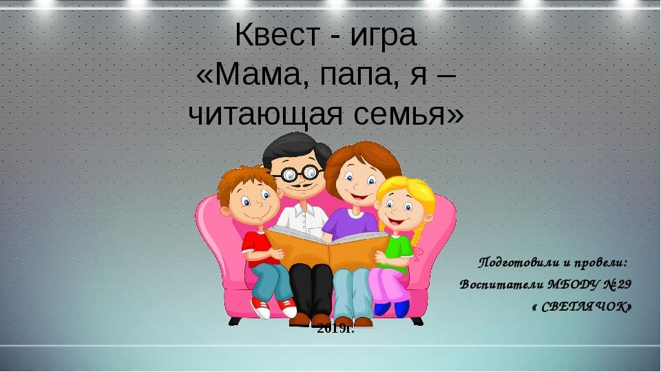 Дню, картинки папа мама и я читающая семья