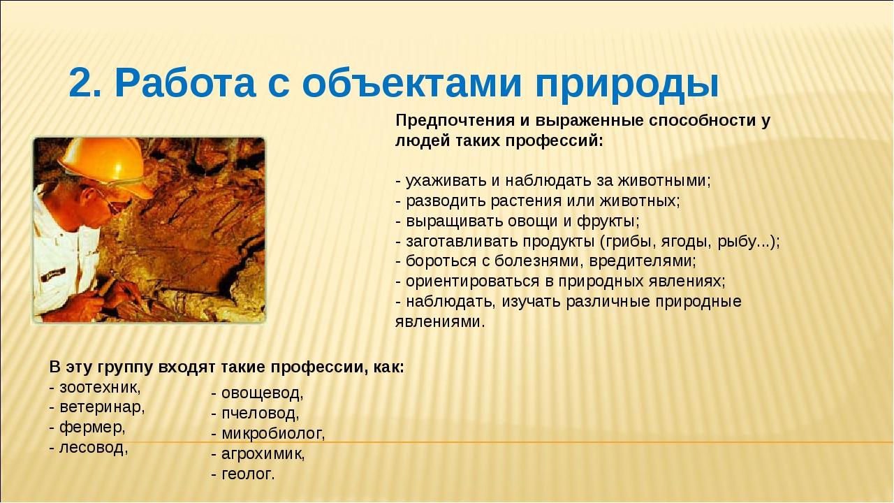 2. Работа с объектами природы В эту группу входят такие профессии, как: -зо...