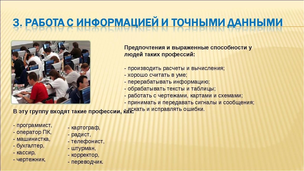 Предпочтения и выраженные способности у людей таких профессий: -производить...