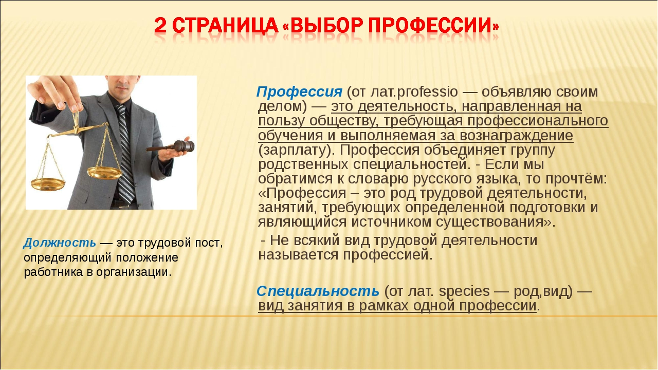 Профессия (от лат.pгоfеssio — объявляю своим делом) — это деятельность, напр...