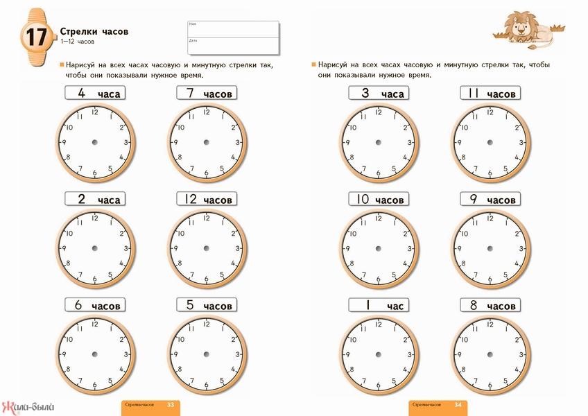 определение времени по часам картинки если