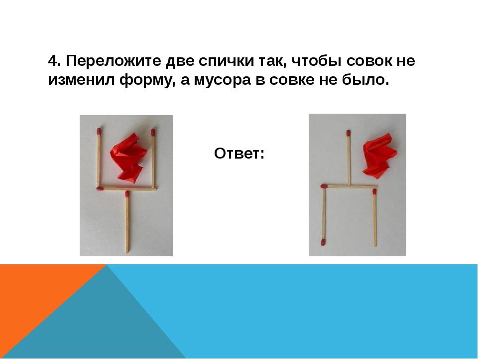 4. Переложите две спички так, чтобы совок не изменил форму, а мусора в совке...