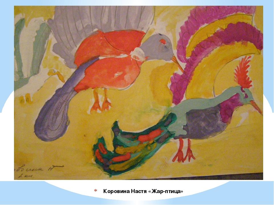 Коровина Настя «Жар-птица»