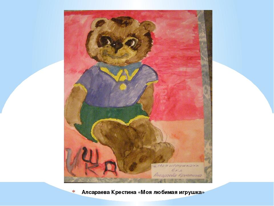 Алсараева Крестина «Моя любимая игрушка»