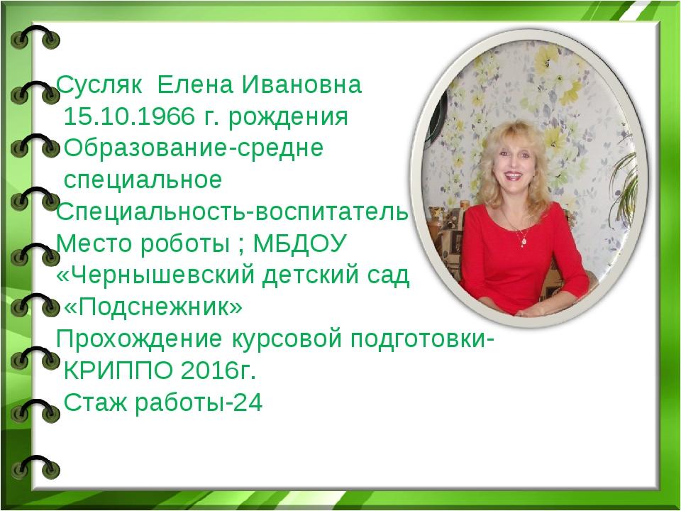 Сусляк Елена Ивановна 15.10.1966 г. рождения Образование-средне специальное...
