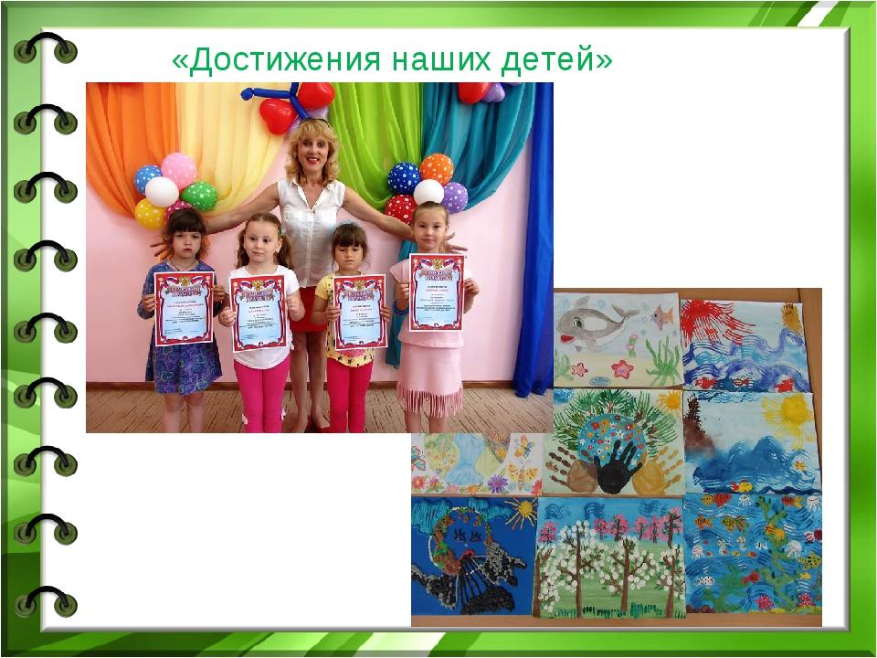 «Достижения наших детей»