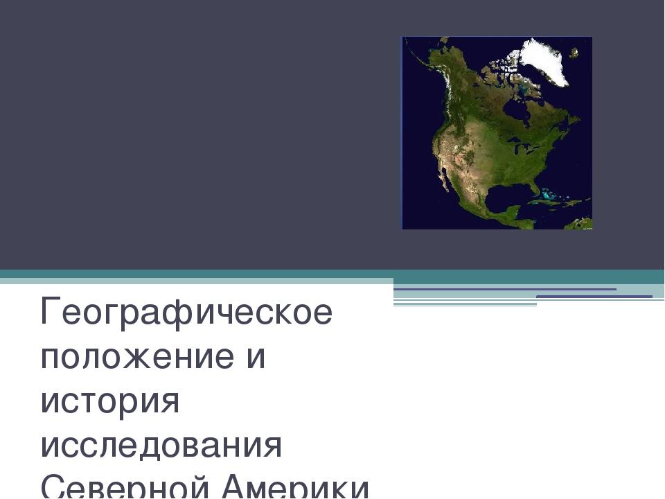 Северная Америка Географическое положение и история исследования Северной Аме...