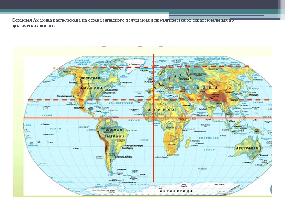 Северная Америка расположена на севере западного полушария и протягивается от...