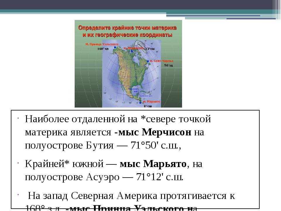 Наиболее отдаленной на *севере точкой материка является -мыс Мерчисон на полу...