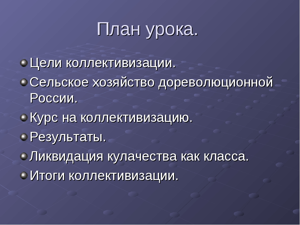 План урока. Цели коллективизации. Сельское хозяйство дореволюционной России....