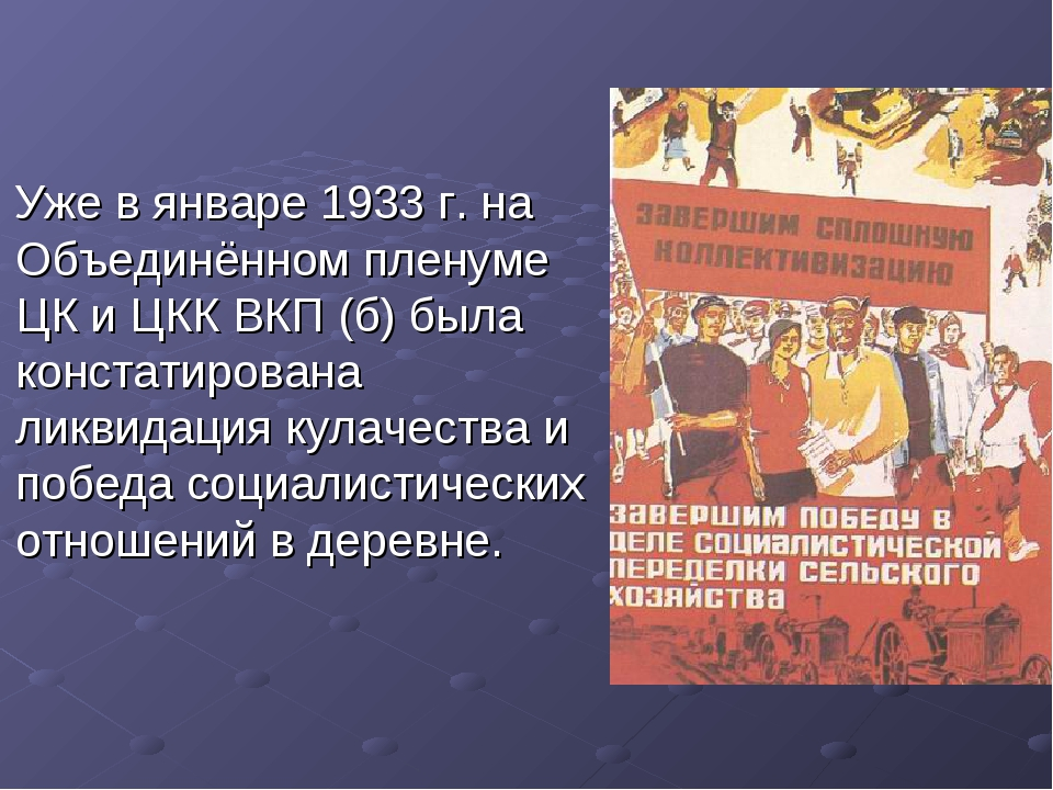 Уже в январе 1933 г. на Объединённом пленуме ЦК и ЦКК ВКП (б) была констатир...