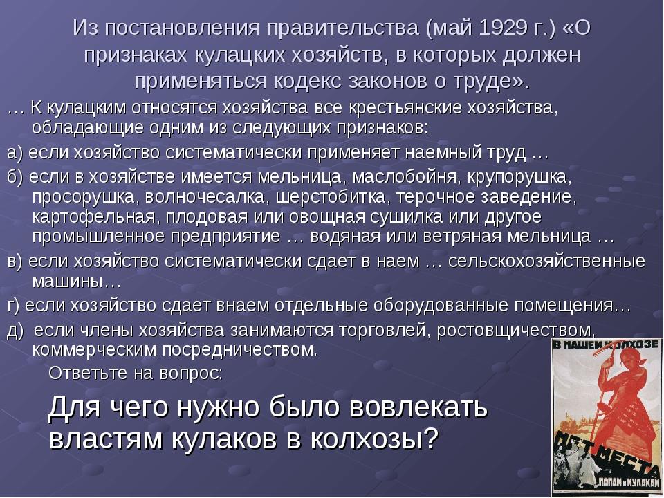 Из постановления правительства (май 1929 г.) «О признаках кулацких хозяйств,...