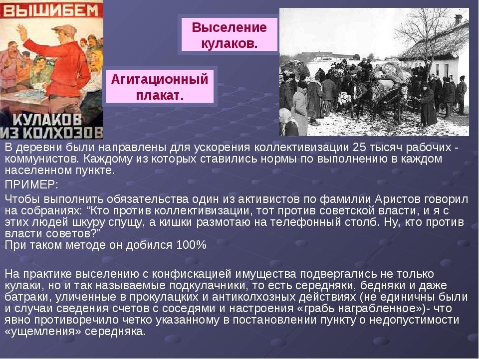 Выселение кулаков. В деревни были направлены для ускорения коллективизации 25...