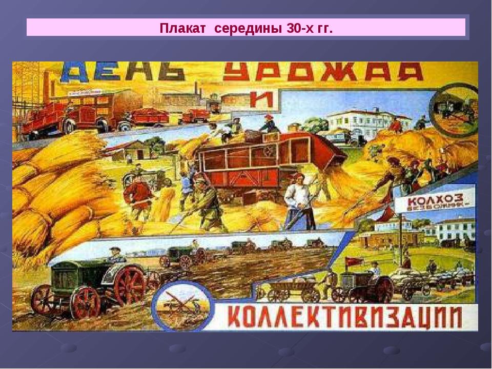 Плакат середины 30-х гг.