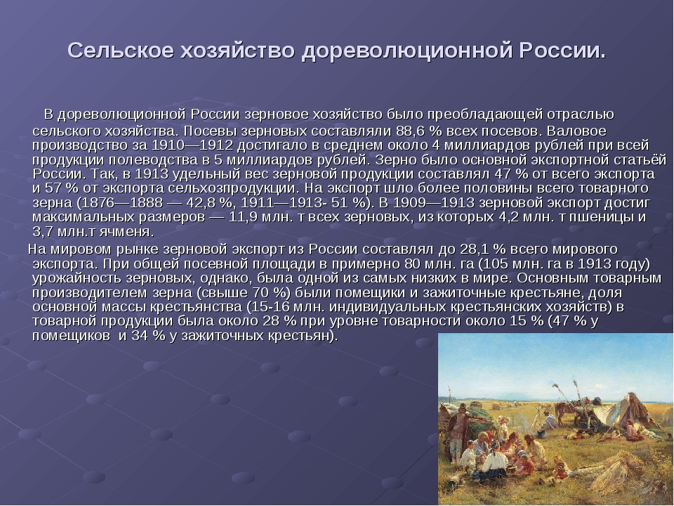 Сельское хозяйство дореволюционной России. В дореволюционной России зерновое...