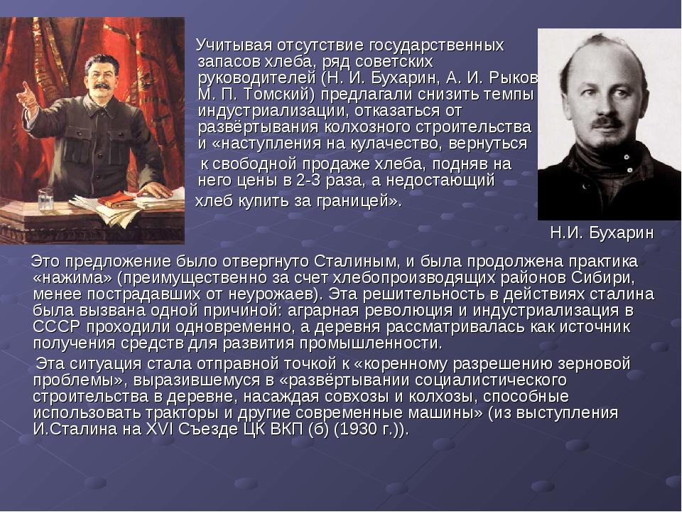 Учитывая отсутствие государственных запасов хлеба, ряд советских руководител...