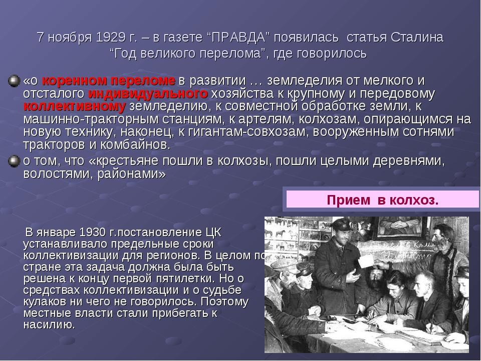 """7 ноября 1929 г. – в газете """"ПРАВДА"""" появилась статья Сталина """"Год великого..."""