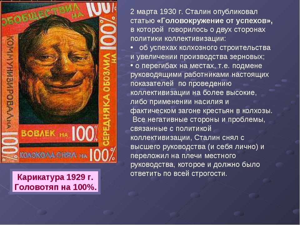 Карикатура 1929 г. Головотяп на 100%. 2 марта 1930 г. Сталин опубликовал стат...