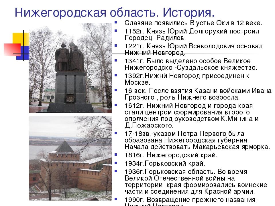 Нижегородская область. История. Славяне появились В устье Оки в 12 веке. 1152...
